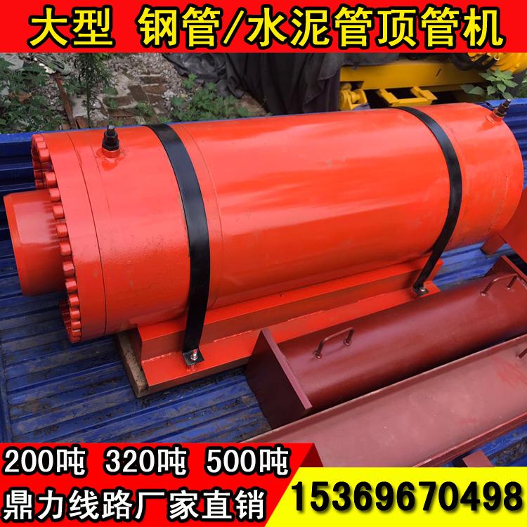 非开挖水钻管顶管机 200T320吨500吨液压水泥顶管工程