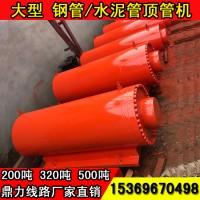 混凝土管道顶管机 200吨 320吨 500吨水泥管顶管机