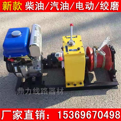厂家直销 3T5T8吨正品雅马哈绞磨 汽油绞磨机电缆牵引机