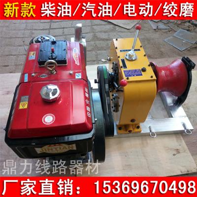 厂家直销 柴油绞磨机 机动绞磨 电缆牵引机3吨5吨8吨卷扬机