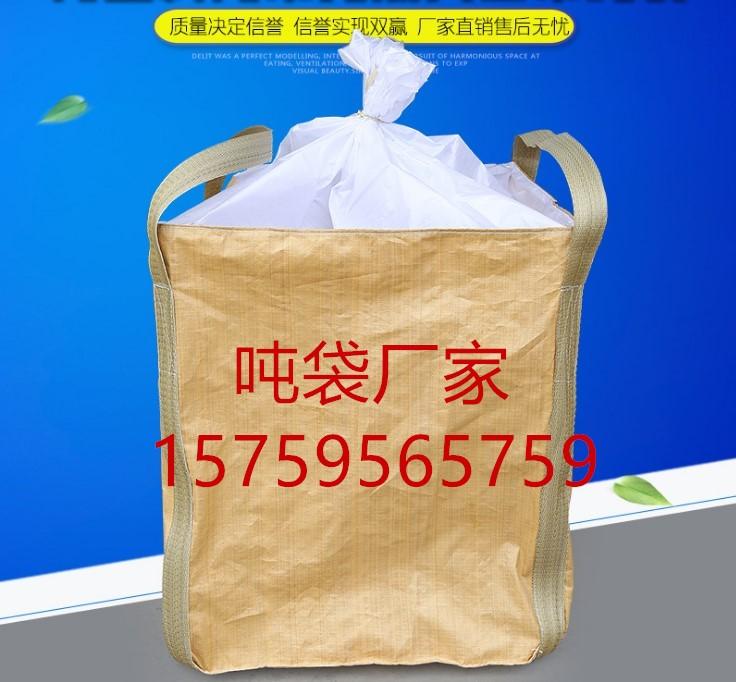 鄂州集装吨袋厂家 鄂州沙土袋 危包吨袋