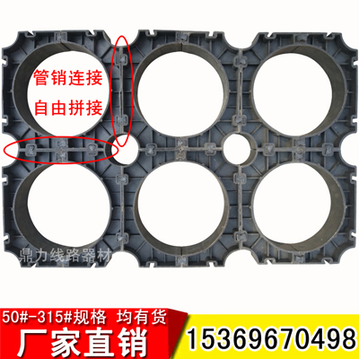 电力排管管枕 50-315电力管支架 235#电力管管卡