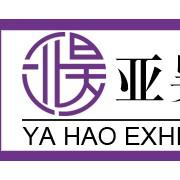 上海亚昊会展有限公司