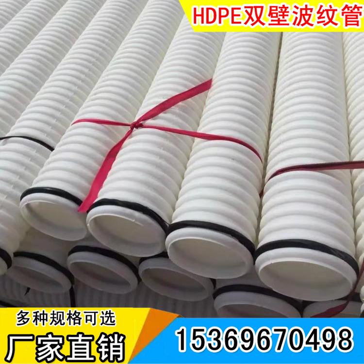 HDPE双壁波纹管peφ90φ110φ160地埋专用穿线管
