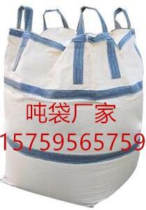 郑州pp集装袋食品吨袋 郑州吨包袋