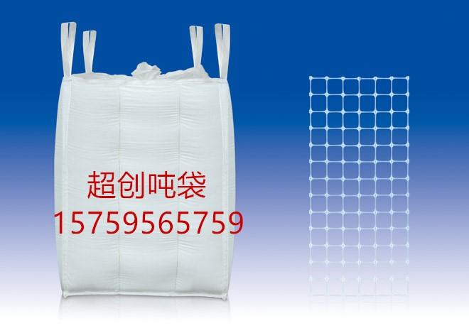 洛阳哪里有吨袋卖 洛阳全新吨袋厂家 洛阳拉筋吨袋