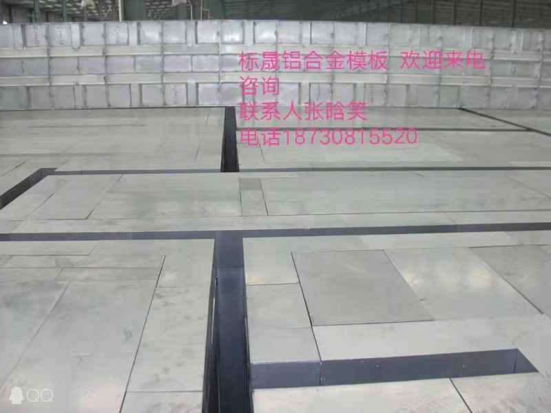 销售及租赁建筑铝合金模板 批发铝模板