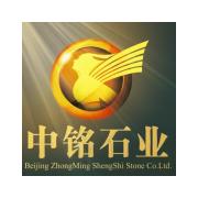 北京中铭盛世石业有限公司