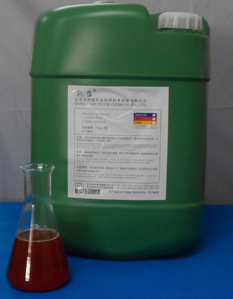 凯盟表面处理不锈钢钝化液,高盐雾,高效防锈