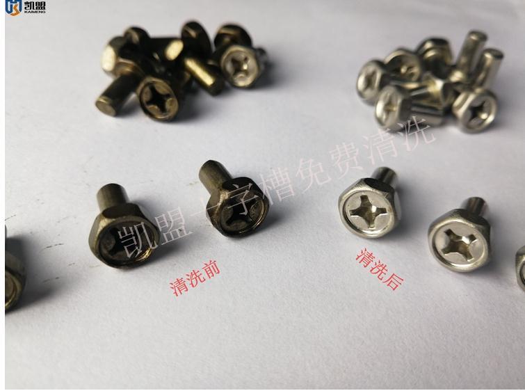 凯盟金属表面处理螺丝十字槽清洗液