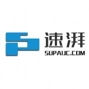 北京速湃电子商务有限公司