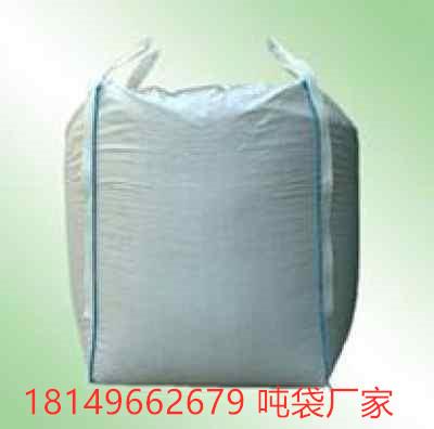 三明颗粒吨袋  三明粉煤灰吨袋