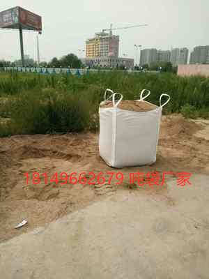 三明化工吨袋 三明防静电吨袋