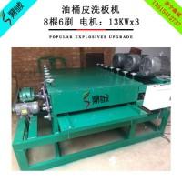 强力钢板清洗机 油桶除锈机 油桶洗板机 铁皮去漆机