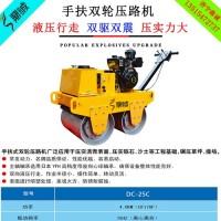 柴油轻型振动压路机 小型振动碾 回填土压实机
