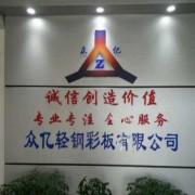 天津市众亿轻钢彩板有限公司