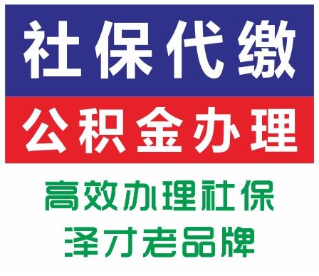 广州佛山生育保险报销办理,报销广州生育险,佛山生育险代理