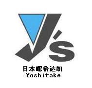 日本耀希达凯Yoshitake阀门,耀希达凯蒸汽减压阀