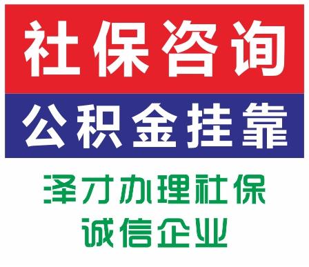 代理广州社保泽才老字号 广州各区社保代理 为入户买车买房用途