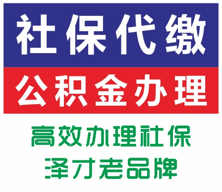 广州各区员工社保代缴 代理广州市单位社保 泽才数千家客户见证