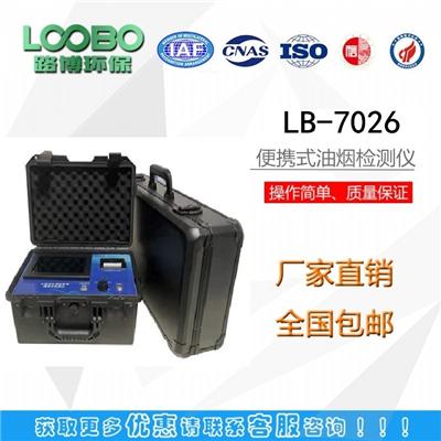 7025A型便携式油烟检测仪(环保局推荐)