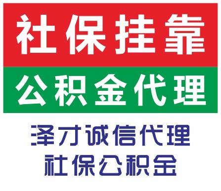 上门代办广州各区公司社保 为广州企业提供一站式 省钱又可省事