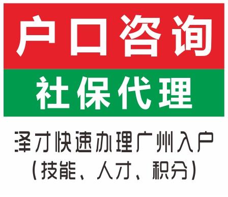 代买广州企业社保找泽才吧 代缴广州个体户社保 让企业足不出户