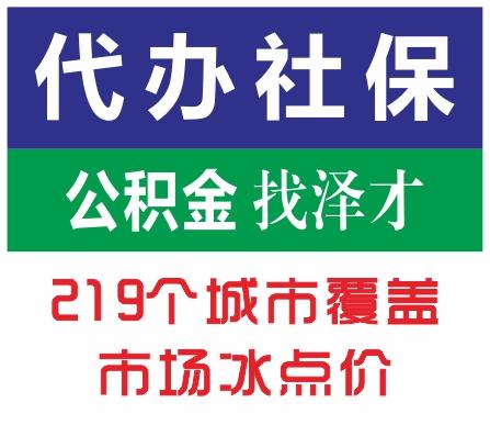 广州社保代交找泽才靠谱 代交在广州社保买房 代理广州社保买车