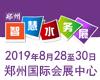 供应2019河南智慧水务展-展位预定13592546650