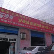 西安福康嘉商贸有限公司