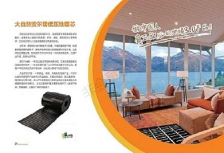 安全环保PTC地暖生产厂家石墨烯地暖