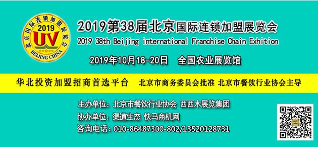 2019北京连锁加盟博览会/北京餐饮加盟展
