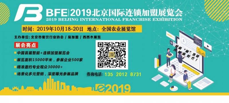 2019北京餐饮博览会/北京餐饮食材博览会/北京火锅展