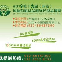 北京食品展会/北京有机食品饮料展/2019北京食品展销会