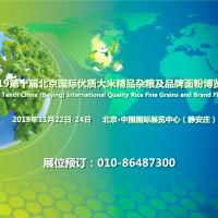 2019北京粮油展会/北京粮油产品展/北京谷物食品博览会