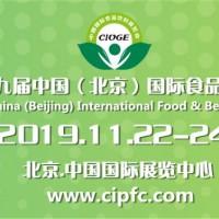 2019北京国际养生饮品与粗粮饮品博览会