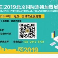 2019第38届北京/郑州国际连锁加盟展会