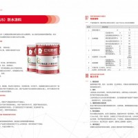 聚合物水泥(JS)防水涂料