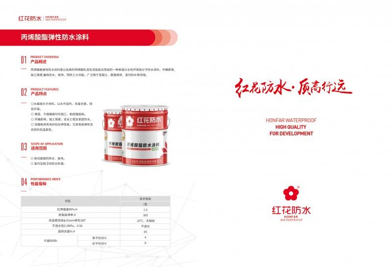 丙烯酸酯弹性防水涂料