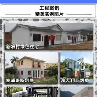 钢结构承包 智能环保安居房 新型环保材料房屋