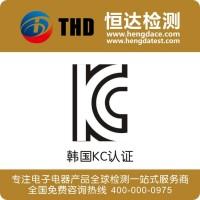 KC认证是什么KC认证的必须性KC认证标志