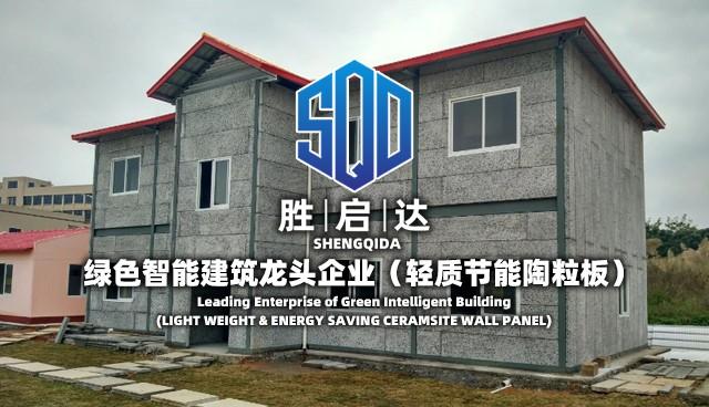 建筑材料的首要选择胜启达绿色建筑材料