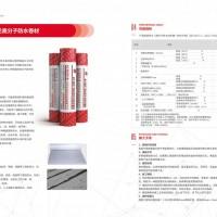 聚乙烯丙(涤)纶高分子防水卷材