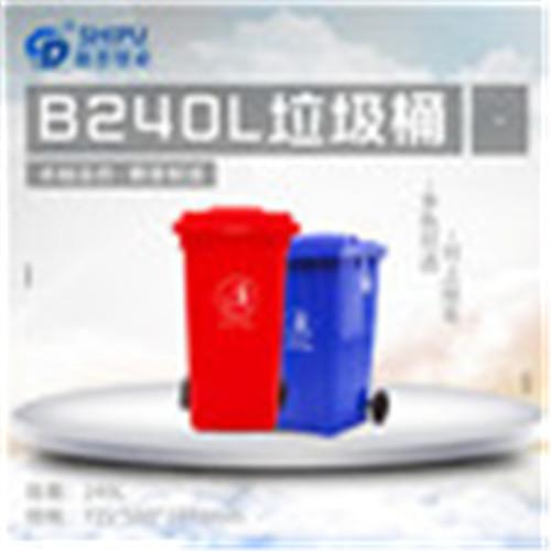 赤水市240L塑料分类垃圾桶厂家直销