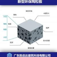 让无数建筑厂商倾心的广东胜启达陶粒板