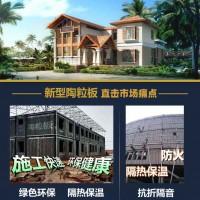 广东新型环保陶粒板的研发直击市场痛点