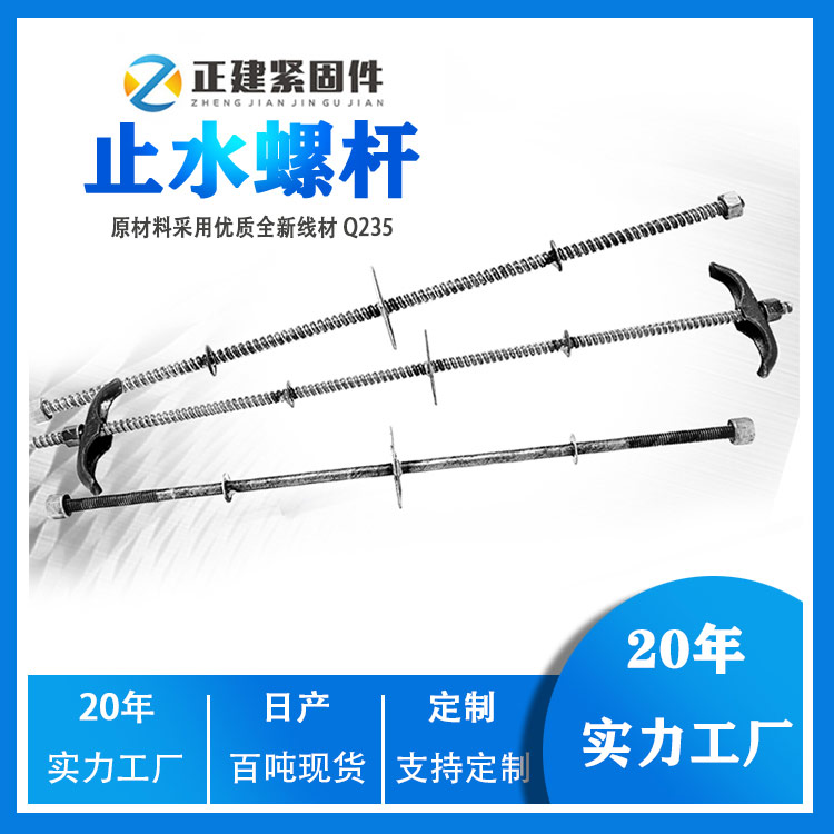 源头厂家直供通丝止水螺杆 穿墙止水螺杆 对拉丝止水螺杆
