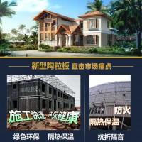 广东东莞新研发的陶粒板生产厂家仅此胜启达一家
