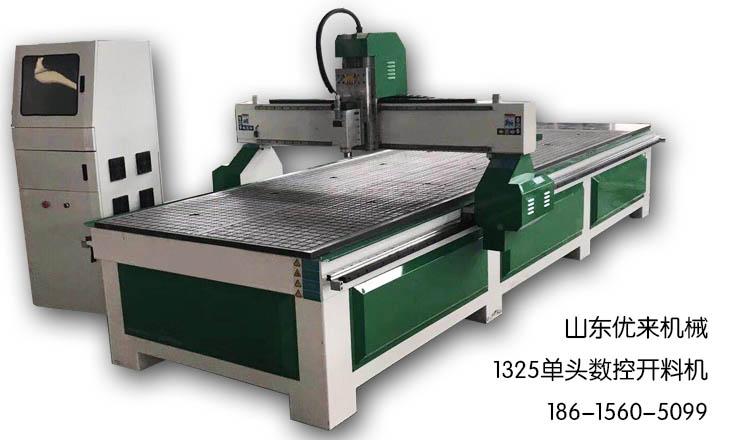 山东省威海市1325单头数控开料机,厂家直销专长制作