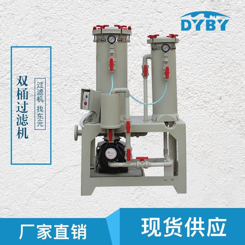 【供应】双桶活性炭过滤机,广东东元过滤机厂商 底价出售